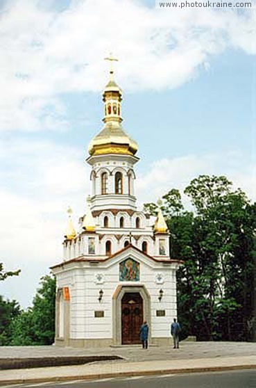Chapel of St. Apostle Andrew the First Called Kyiv City Ukraine photos