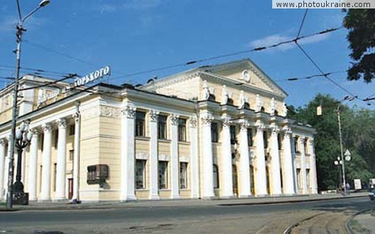 City Dnipropetrovsk. Theater Dnipropetrovsk Region Ukraine photos