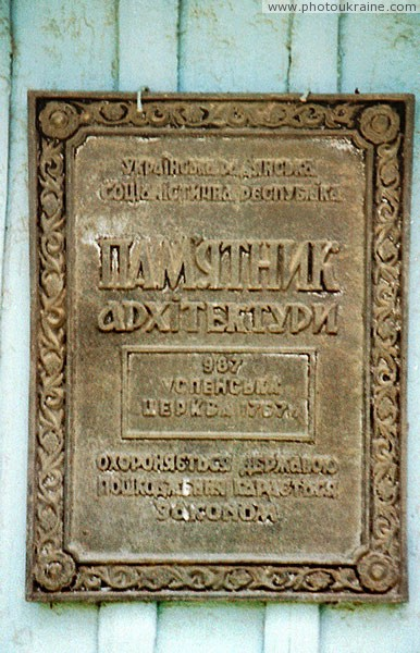 Markivka. Security plate of Assumption Church Vinnytsia Region Ukraine photos