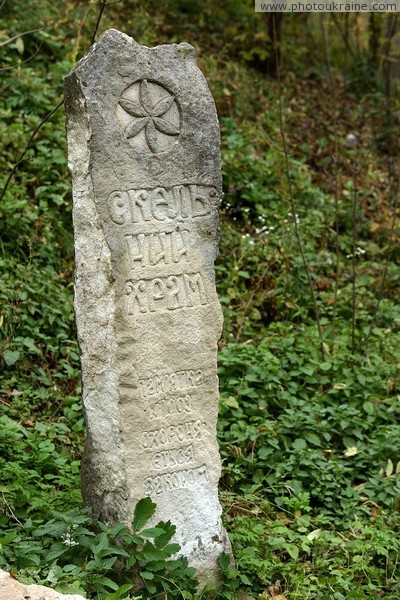 Busha. Home guard stone obelisk monastery Vinnytsia Region Ukraine photos