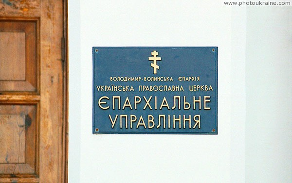 Volodymyr-Volynskyi. Prelacy government – sign Volyn Region Ukraine photos