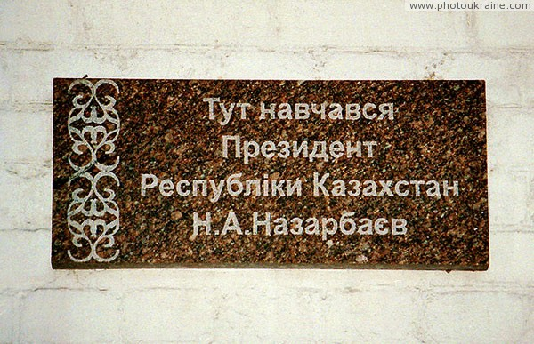 Dniprodzerzhynsk. Sign on building of PTU-22 Dnipropetrovsk Region Ukraine photos