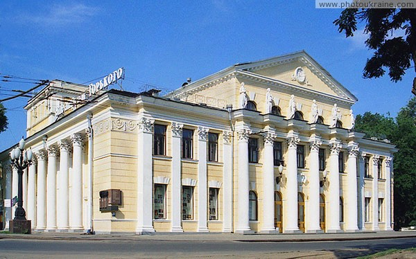 Dnipropetrovsk. Parade facades of Russian Drama Theater Dnipropetrovsk Region Ukraine photos