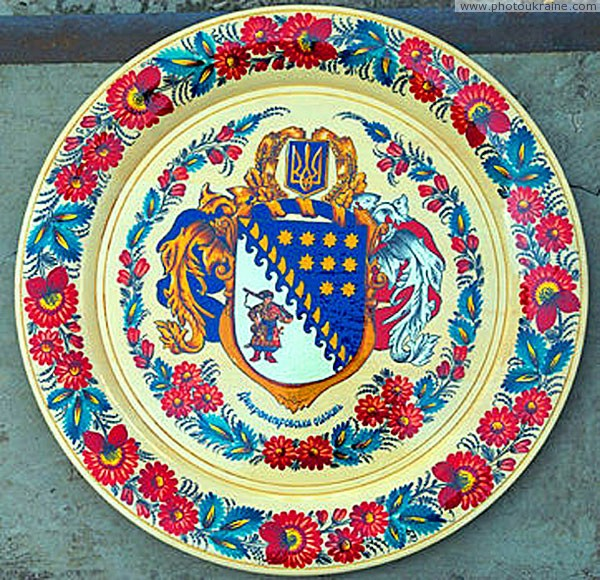 Petrykivka. Plate with emblem of Dnipropetrovsk Region Dnipropetrovsk Region Ukraine photos