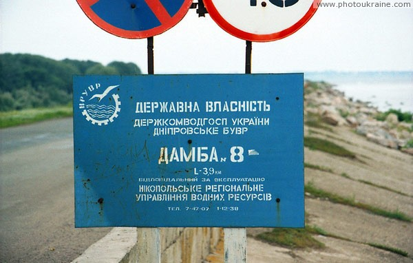 Leninske. Information plaque at dam Dnipropetrovsk Region Ukraine photos