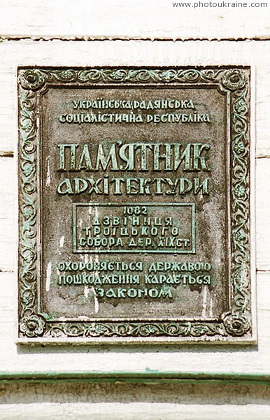 Novomoskovsk. Security plate of bell tower of Trinity Cathedral Dnipropetrovsk Region Ukraine photos