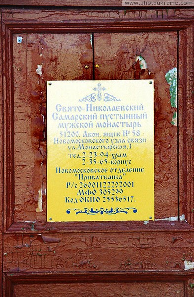 Novomoskovsk. Sign on door Samara Nicholas desert monastery Dnipropetrovsk Region Ukraine photos