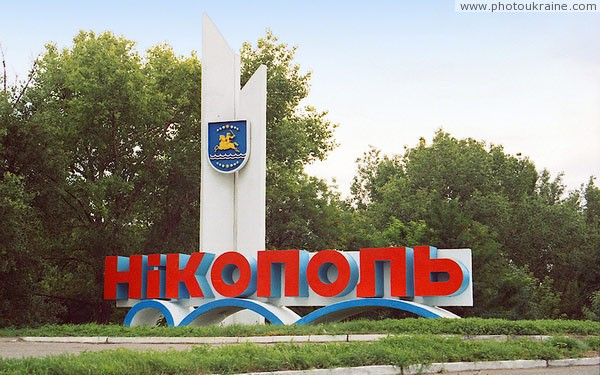 Nikopol. Sign at entrance to city Dnipropetrovsk Region Ukraine photos