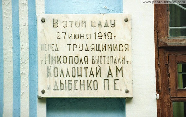 Nikopol. Memorial plaque on one of oldest buildings in city Dnipropetrovsk Region Ukraine photos