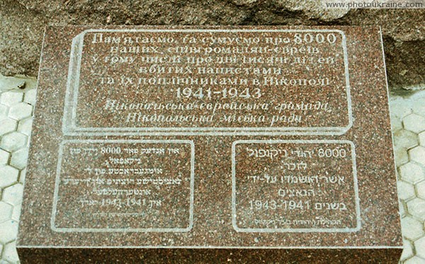 Nikopol. Sign on monument to dead Jews Dnipropetrovsk Region Ukraine photos