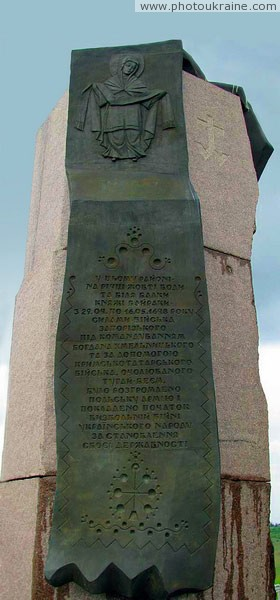 Zhovti Vody. Memorial inscription on monument of battlefield at Zhovti Vody Dnipropetrovsk Region Ukraine photos