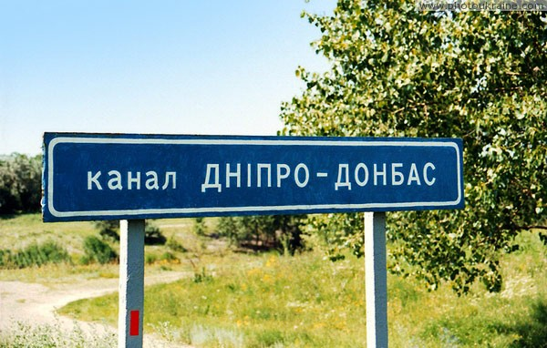 A sign at the canal Dnieper – Donbass Dnipropetrovsk Region Ukraine photos