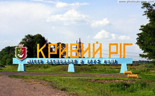 Kryvyi Rih. Sign at entrance to city Dnipropetrovsk Region Ukraine photos