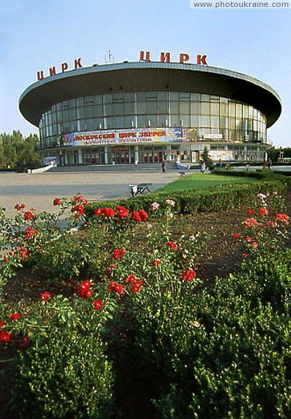 Kryvyi Rih. Building of circus Dnipropetrovsk Region Ukraine photos