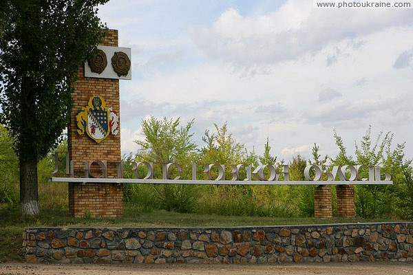 Welcome to Dnipropetrovsk region Dnipropetrovsk Region Ukraine photos