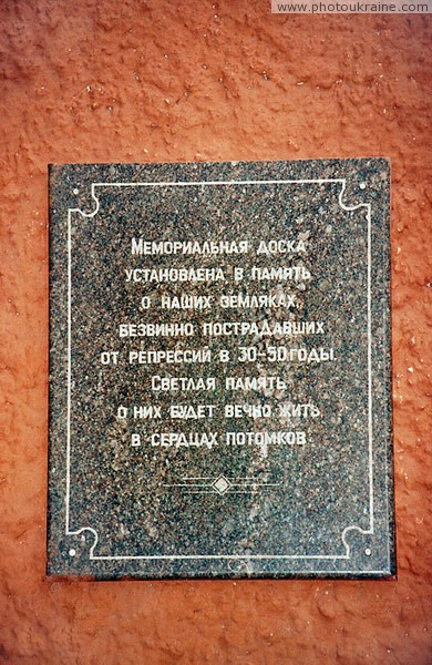 Amvrosiivka. Signage at memorial sign to victims of repression Donetsk Region Ukraine photos
