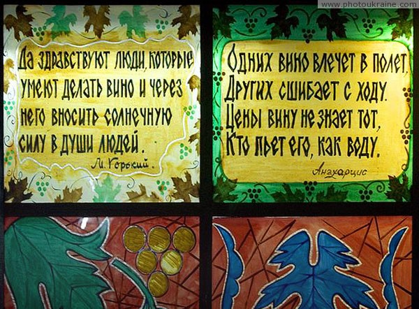 Artemivsk. Another sayings about wine Donetsk Region Ukraine photos