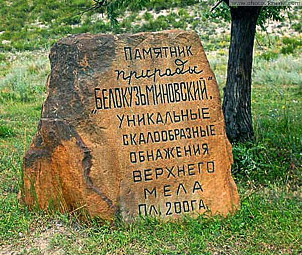 Bilokuzmynivka. Sign of nature monument Donetsk Region Ukraine photos