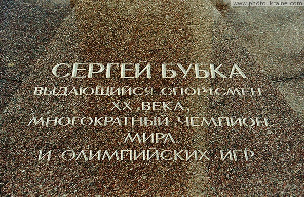 Donetsk. Inscription in Russian on monument S. Bubka Donetsk Region Ukraine photos