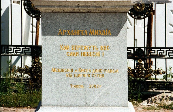Donetsk. Inscription on monument to Archangel Michael Donetsk Region Ukraine photos