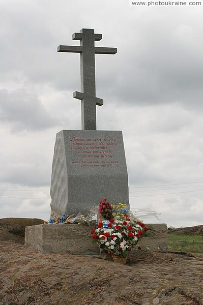 Kamiani Mohyly Reserve. Memorial Cross Donetsk Region Ukraine photos