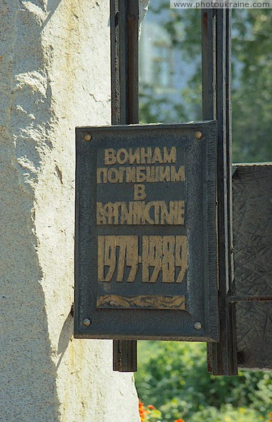 Kramatorsk. Sign on monument to soldiers of Afghan Donetsk Region Ukraine photos