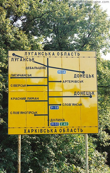 Information board on road Kharkiv – Donetsk Donetsk Region Ukraine photos