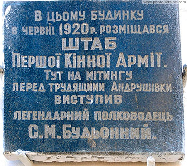 Andrushivka. Memory of First Cavalry Army Zhytomyr Region Ukraine photos