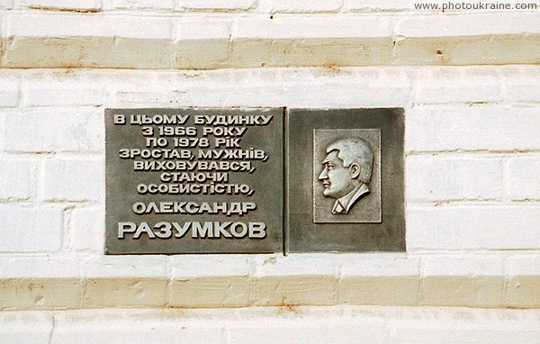 Berdychiv. Plaque in honor of Razumkov Zhytomyr Region Ukraine photos