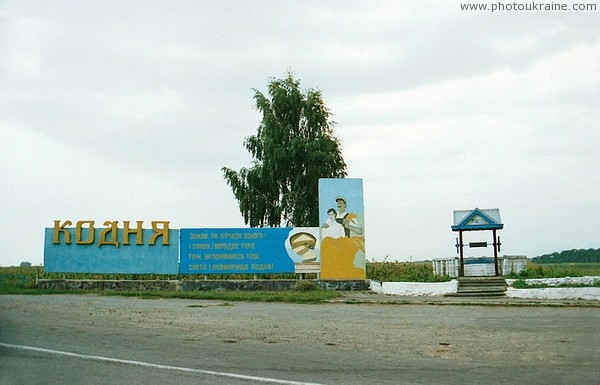 Kodnia. Rural Business Card Zhytomyr Region Ukraine photos