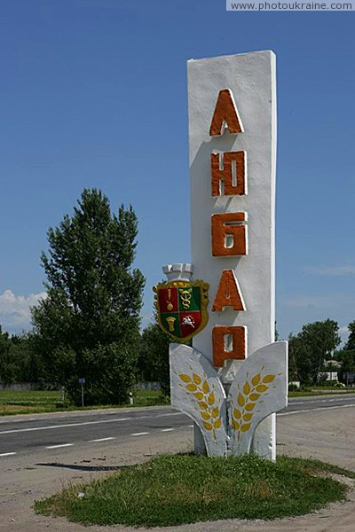 Liubar. Bright roadside Index Zhytomyr Region Ukraine photos