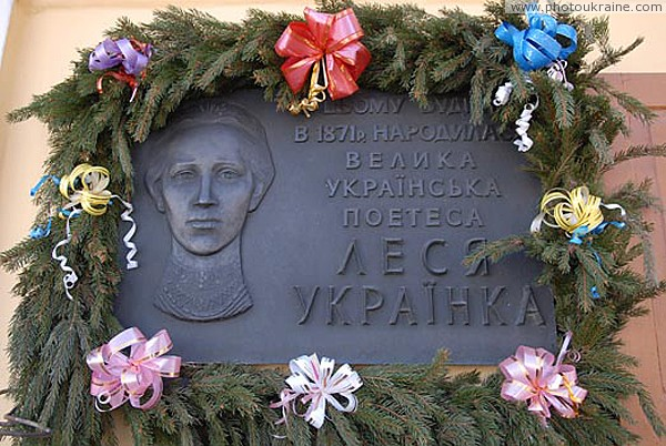 Novograd-Volynskyi. Memorial plaque Lesia Ukrainka Zhytomyr Region Ukraine photos