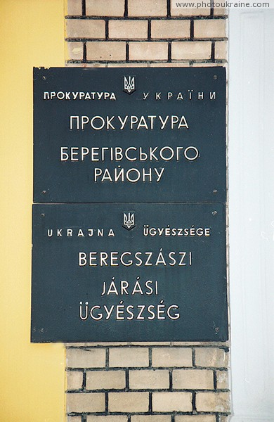 Beregove. Plaque Beregove prosecution Zakarpattia Region Ukraine photos