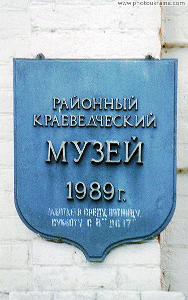 Guliaypole. Sign museum Zaporizhzhia Region Ukraine photos