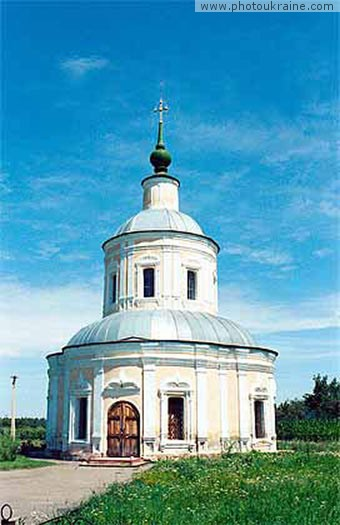 Nicholas Church Dnipropetrovsk Region Ukraine photos