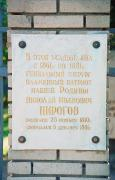 Vinnytsia. Memorial plaque of Museum-estate of N. Pirogov, Vinnytsia Region, Museums