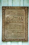 Markivka. Security plate of Assumption Church, Vinnytsia Region, Churches
