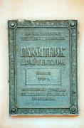 Tulchyn. Safety plate for Potocki palace, Vinnytsia Region, Country Estates