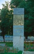Shargorod. Monuments to M. Kotsubinskyi, Vinnytsia Region, Monuments