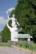 Khmilnyk. Roadside sign, Vinnytsia Region, Cities
