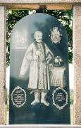 Nyzkynychi. A. Kysil – founder of monastery, Volyn Region, Monuments