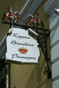 "Lutsk. Signboard of restaurant ""Vitovt Crown"", Volyn Region, Civic Architecture"