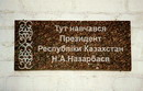 Dniprodzerzhynsk. Sign on building of PTU-22, Dnipropetrovsk Region, Cities