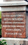 Stari Kodaky. Inscription on memorial sign, Dnipropetrovsk Region, Monuments