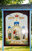 Petrykivka. Banner near church , Dnipropetrovsk Region, Churches