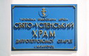 Kytayhorod. Sign of Holy Assumption Church, Dnipropetrovsk Region, Churches