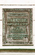 Novomoskovsk. Security plate of bell tower of Trinity Cathedral, Dnipropetrovsk Region, Churches