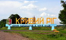 Kryvyi Rih. Sign at entrance to city, Dnipropetrovsk Region, Cities