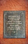 Amvrosiivka. Signage at memorial sign to victims of repression, Donetsk Region, Monuments