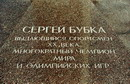 Donetsk. Inscription in Russian on monument S. Bubka, Donetsk Region, Monuments